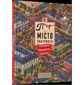 Книга  П'єр і місто лабіринтів. У пошуках викраденого Каменя