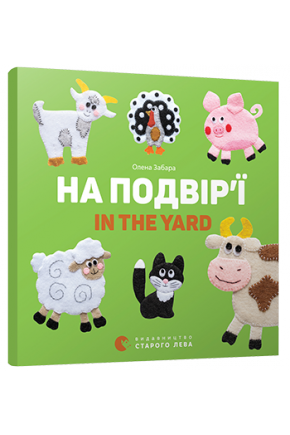 Книга На подвір'ї. In the yard