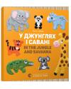 Книга У джунглях і савані. In the jungle and savanna