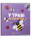 Книга У траві. In the grass
