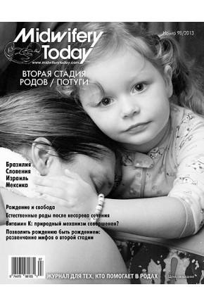 "Журнал ""Midwifery Today"" № 98/2013"