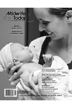 Журнал Midwifery Today № 104/2015