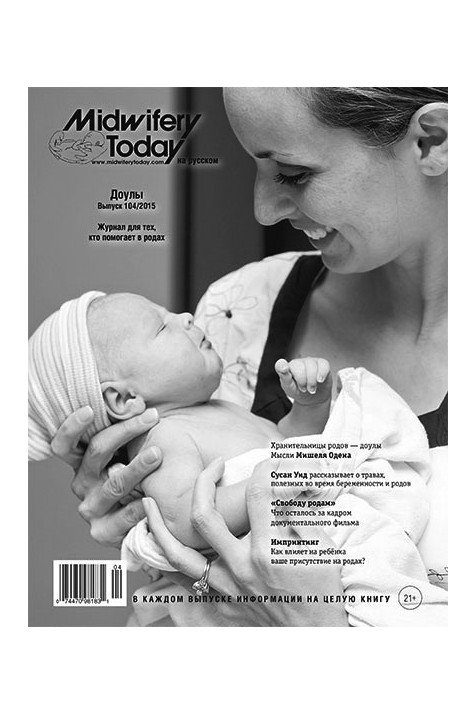 Журнал Midwifery Today № 104/2015