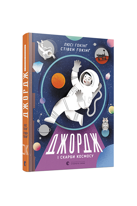 Книга Джордж і скарби космосу