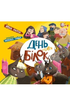День усіх білок Видавництво Чорні вівці