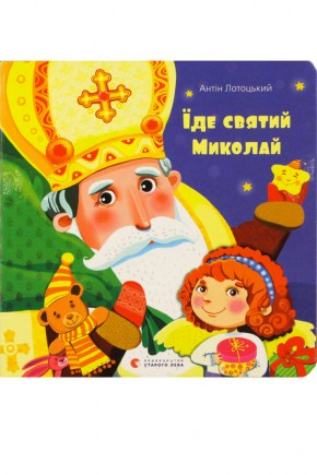 Книга Їде Святий Миколай ВСЛ