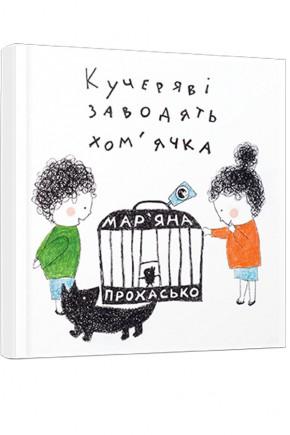 Книга Кучеряві заводять хом'ячка ВСЛ