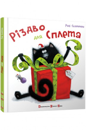Книга Різдво для Сплета ВСЛ