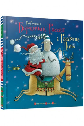 Книга Баранчик Рассел і Різдвяне Диво ВСЛ