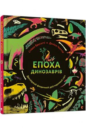 Книга Епоха динозаврів ВСЛ