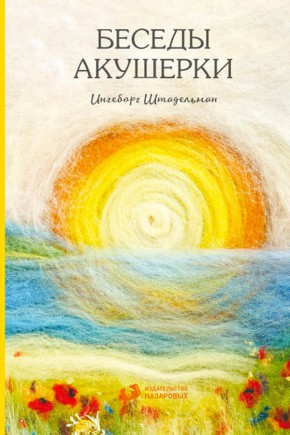 Книга Инге Штадельман. Беседы акушерки