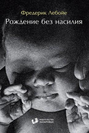 Книга Фредерик Лебойе. Рождение без насилия