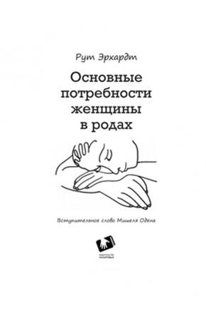 Книга Рут Эрхард. Основные потребности женщины в родах