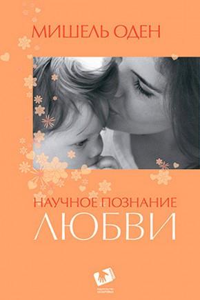Книга Мишель Оден. Научное познание любви