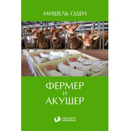 Книга Мішель Оден. Фермер і акушер