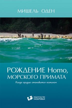 Книга Мишель Оден. Рождение Homo, морского примата