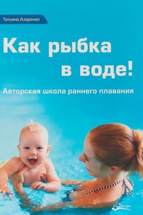 Татьяна Азаренко. Как рыбка в воде!