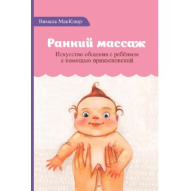Книга Вімала Макклюр. Ранній масаж