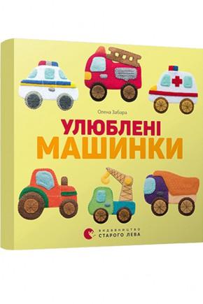 Книга Улюблені машинки ВСЛ