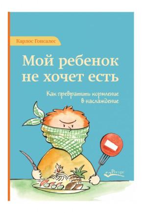 Книга Карлос Гонсалес. Мой ребенок не хочет есть