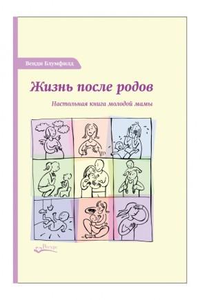 Книга Венди Блумфилд. Жизнь после родов