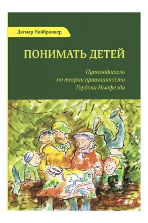 Книга Дагмар Нойброннер. Понимать детей