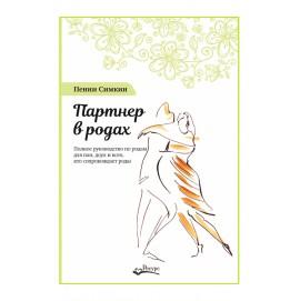 Книга Пенні Сімкін. Партнер в пологах