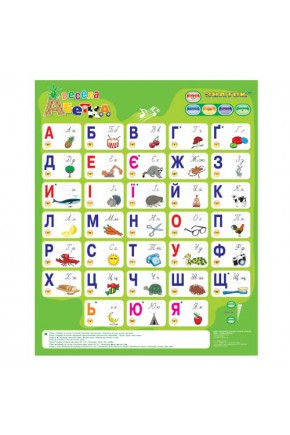 Говорящая азбука - ЗНАТОК - Весела абетка (украинский язык)