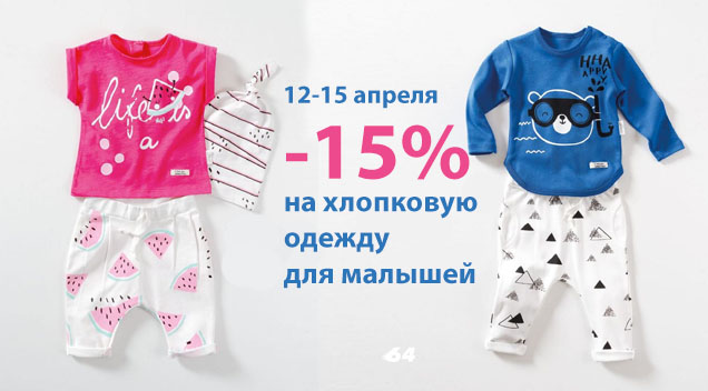 Модная одежда для детей от 0 до 1 года