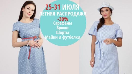 Одежда для беременных по акции
