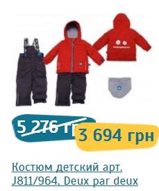 Зимняя мембранная одежда для детей Deux par Deux -30% на все в наличии