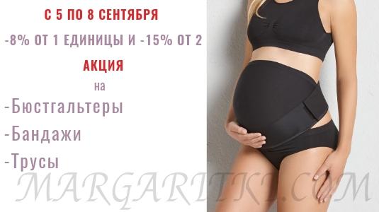 Белье для беременных Акция