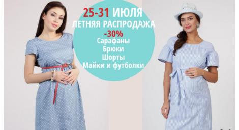 Акция с 25 по 31 июля -30% на одежду для беременных